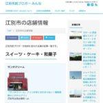 江別市の店舗情報ページを新たに加えました!