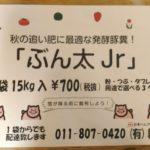 豚糞『ぶん太Jr』雪が降る前に畑に堆肥を散布しよう!江別で購入できる発酵豚糞とは?15kg700円(税抜)