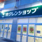 ホクレンショップ大麻北町店が2017年3月1日リニューアルオープン!【江別市大麻】