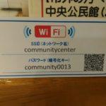 江別市中央公民館のフリーWi-Fiとロビーが快適です!