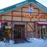 ついにオープン!コメダ珈琲店 江別一番町店にオープン日に行ってきた!【江別市一番町】
