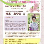 れんがを使ったガーデニング講座に梅木あゆみさんが登壇!れんがのまち、江別で開催。
