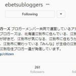 江別市民ブロガーズのInstagram(インスタグラム)アカウント_江別の今を写真で伝える【北海道江別市】