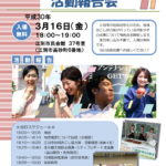【2018年3月16日】江別市地域おこし協力隊の活動報告会を開催【江別市民会館】