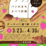 【パンのまちえべつ計画】パン×イチゴ=美味!江別でイチゴパン特集【テーマパン企画】