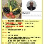【満員で締め切りました。春イベント4月10日(火曜日)】安全・安心な野菜作り講習会を開催します。