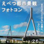 12月26日まで開催!えべつ都市景観フォトコンテスト【北海道江別市】