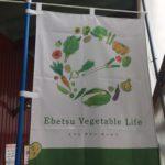 1日野菜350gで健康に!野菜を食べようキャンペーン!