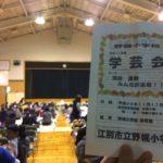 元気いっぱい、野幌小学校の学芸会
