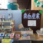 香りの力を人の暮らしへ〜東香産業で香りの手づくりを体験しました【江別市東光町】