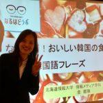 第5回HIU女性研究者のなるほどラボ「なるほど!美味しい韓国の食と伝わる韓国語フレーズ」開催レポート【江別蔦屋書店】