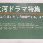 NHK大河ドラマ「麒麟がくる」江別市情報図書館に大河ドラマ特集のコーナーが設置【江別市野幌末広町】