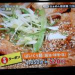 らぁめん銀波露江別本店の人気No1メニュー「ぱいくぅ麺」が北海道じゃらん2月号のクーポン利用で2月19日まで半額【大麻ひかり町】※終了しました