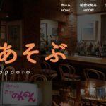 野幌料飲店組合の公式ウェブサイトがオープン!野幌の飲食情報ならココ!2020年3月18日