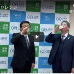 北海道 江別市の三好市長が動画で牛乳チャレンジ! 酪農を応援!【北海道 江別市】
