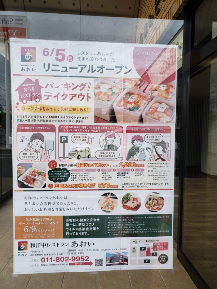 和洋中レストラン あおい 6月5日オープン! オーダーバイキングは6月9日スタート