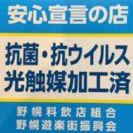 野幌の飲み屋さん100店舗で抗菌・抗ウイルス光触媒加工のコーティングを施工【江別市】